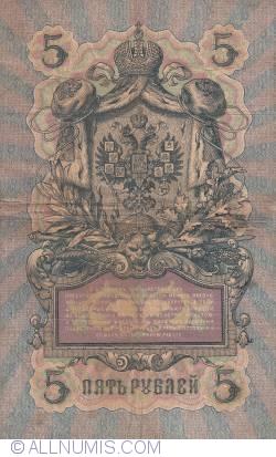 5 Rubles 1909 - signatures A. Konshin/ Y. Metz