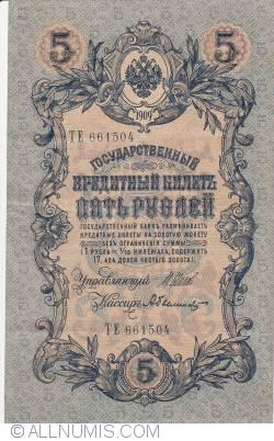 Image #1 of 5 Rubles 1909 - signatures I. Shipov/ A. Bilinskiy