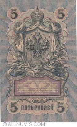 Image #2 of 5 Rubles 1909 - signatures I. Shipov/ A. Bilinskiy