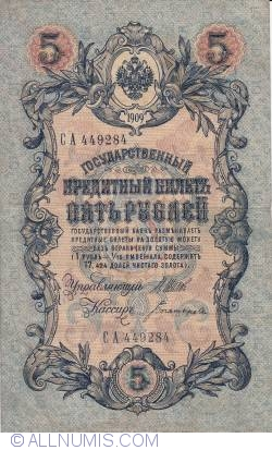 Image #1 of 5 Rubles 1909 - signatures I. Shipov/ Bogatirev