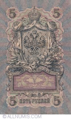 Image #2 of 5 Rubles 1909 - signatures I. Shipov/ Bogatirev