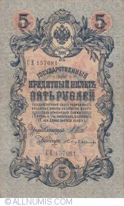 Image #1 of 5 Rubles 1909 - signatures I. Shipov/ S. Bubyakin