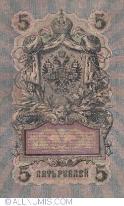 Image #2 of 5 Rubles 1909 - signatures I. Shipov/ S. Bubyakin