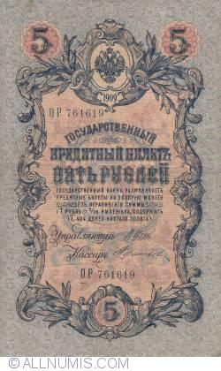 Image #1 of 5 Rubles 1909 - signatures I. Shipov/ Tierentyev