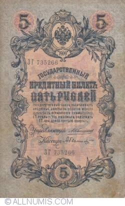 Image #1 of 5 Rubles 1909 - signatures A. Konshin/ A. Bilinskiy