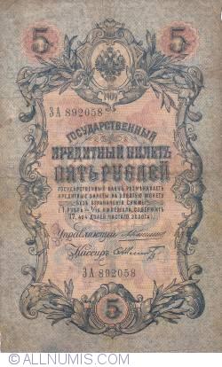 Image #1 of 5 Rubles 1909 - signatures A. Konshin/ F. Shmidt