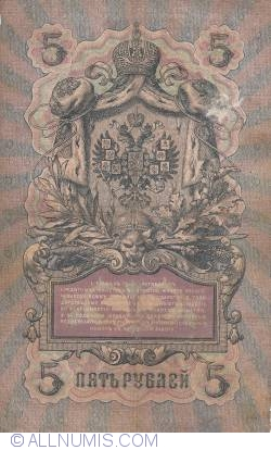 Image #2 of 5 Rubles 1909 - signatures A. Konshin/ F. Shmidt
