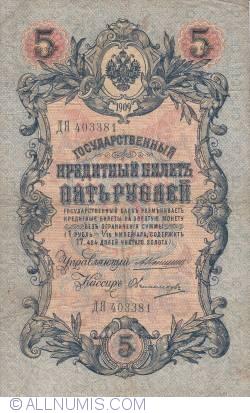 5 Rubles 1909 - signatures A. Konshin/ Ovchinnikov
