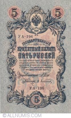 5 Ruble 1909 (1917) - semnături I. Shipov/ A. Afanasyev