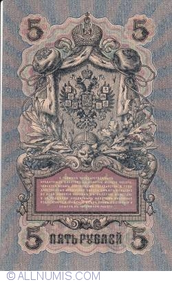 5 Rubles 1909 (1917) - signatures I. Shipov / A. Afanasyev