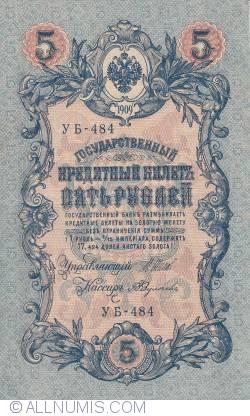 Imaginea #1 a 5 Ruble 1909 (1917) - semnături I. Shipov/ A. Fedulyeyev