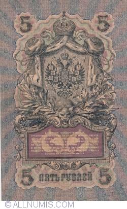 Image #2 of 5 Rubles 1909 - signatures I. Shipov/ Sofronov