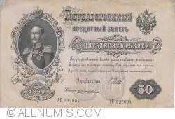 Image #1 of 50 Rubles 1899 - signatures I. Shipov / E. Zhihariev