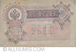 Imaginea #2 a 50 Rubles 1899 - semnături I. Shipov / E. Zhihariev
