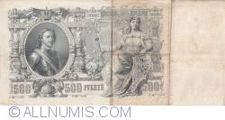 500 Rubles 1912 - signatures I. Shipov / Chihirzhin