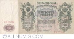 500 Ruble 1912 - semnături I. Shipov / F. Shmidt