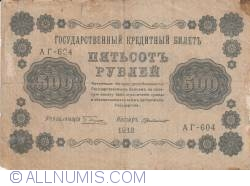 Imaginea #1 a 500 Ruble 1918 - semnături G. Pyatakov/ G. de Millo
