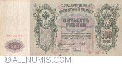 Image #1 of 500 Rubles 1912 - signatures I. Shipov / Rodionov