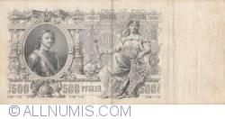 500 Ruble 1912 - semnături I. Shipov / Rodionov