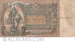 Image #2 of 5000 Rubles 1919