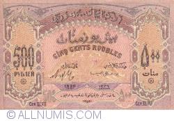 Imaginea #1 a 500 Ruble 1920