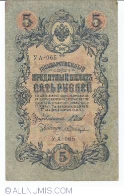 Image #1 of 5 Rubles 1909 (1917) - signatures: I. Shipov/ V. Shagin