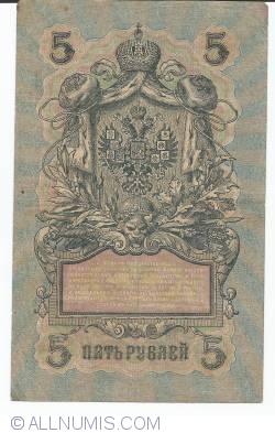 Image #2 of 5 Rubles 1909 (1917) - signatures: I. Shipov/ V. Shagin