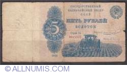 Image #1 of 5 Rubles 1924