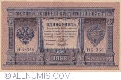 Image #1 of 1 Rubla ND(1917-1918) (Pe emisunea 1 Rubla 1898) - Signatures I. Shipov/ Loshkin