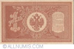 Image #2 of 1 Rubla ND(1917-1918) (Pe emisunea 1 Rubla 1898) - Signatures I. Shipov/ Loshkin