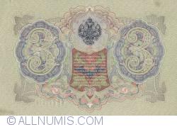 Image #1 of 3 Rubles 1905 - signatures I. Shipov/L. Gavrilov