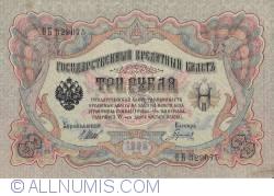 Imaginea #2 a 3 Ruble 1905 - semnături I. Shipov/L. Gavrilov