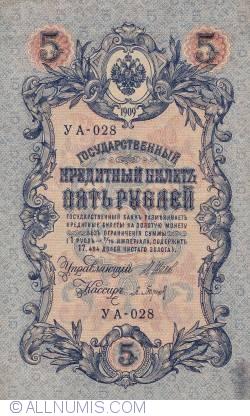 5 Rubles 1909 (1917)  - signatures I. Shipov/ P. Barishev