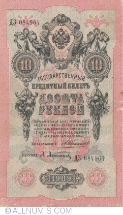 Image #1 of 10 Rubles 1909 - signatures A. Konshin / A. Afanasyev