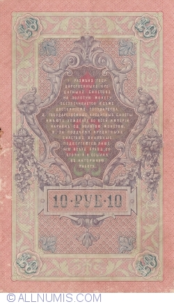 Image #2 of 10 Rubles 1909 - signatures A. Konshin / A. Afanasyev