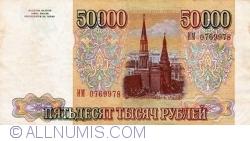 Imaginea #2 a 50 000 Ruble 1993
