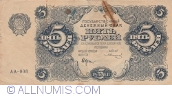 Image #1 of 5 Rubles 1922 - cashier (КАССИР) signature Soloninn