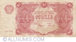 Image #1 of 10 Rubles 1922 - cashier (КАССИР) signature Sellyava