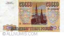 Image #2 of 50,000 Rubles 1993/1994