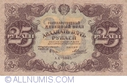 Image #1 of 25 Rubles 1922 - cashier (КАССИР) signature Silayev