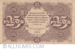 Image #2 of 25 Rubles 1922 - cashier (КАССИР) signature Silayev