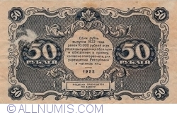 Image #2 of 50 Rubles 1922 - cashier (КАССИР) signature Sapunov