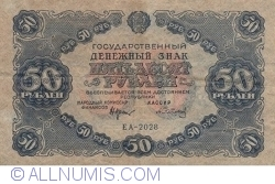 Image #1 of 50 Rubles 1922 - cashier (КАССИР) signature Sapunov
