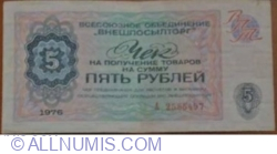 Image #1 of 5 Rubles 1976