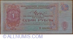 Image #1 of 1 Ruble 1976