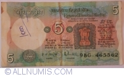 Image #1 of 5 Rupees ND (1975) - F - signature R. N. Malhotra