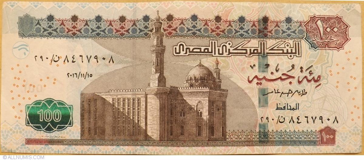 UNC 2016-2017 SECURITY THREAD P-NEW Egypt 1 Pound