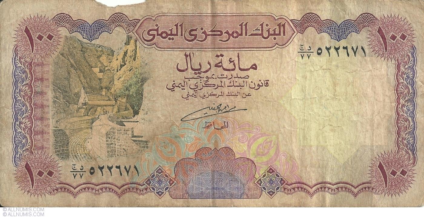 YEMEN 100 RIALS 1979 P 21 UNC