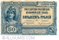 Image #1 of 50 Rubles ND (1920)