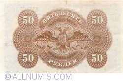 Image #2 of 50 Rubles ND (1920)